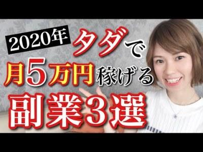 【 タダで稼げる 副業】 無料 から 月5万円 にするために必須のポイントはこれ!初心者 にもオススメです【 2020年 最新 副業 3選】