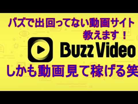 動画を見て稼げるサイト教えます。バズビデオに投稿しても稼げるぜ笑