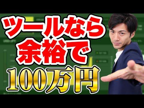 【自粛期間でも余裕で稼げる】バイナリーオプションサインツールで100万円稼げるか検証