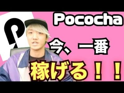 Pococha(ポコチャ)は稼げる?今一番熱いライブ配信アプリ!