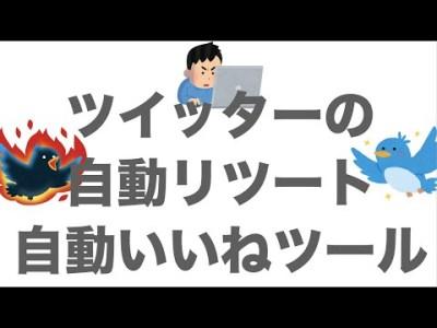 ツイッターの自動フォロー、自動リツイート、自動いいねができる海外製の無料ツール