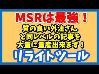 【副業アフィリエイターは必須】MSRは最強のリライトツール 費用対効果と時間効率バッチリです