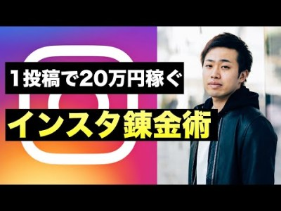 【インスタグラム】1投稿で20万円稼げるインスタ錬金術