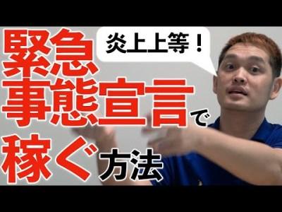 【炎上覚悟】緊急事態宣言でも稼げる方法5選+1