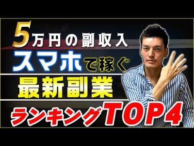 【スマホ1台で5万円稼ぐ】初心者向けおすすめ副業ランキングTOP4!