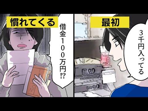 【漫画】スマホで簡単 高収入の怪しい副業に手を出すとどうなる?【マンガ動画】
