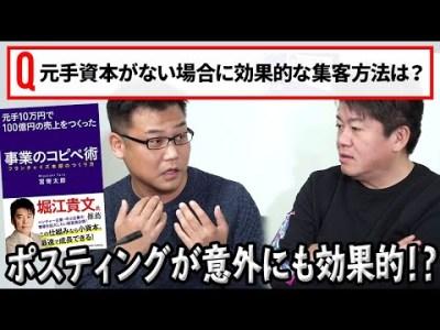 元手10万円で100億の売上を作った著者が語る、低コストで効果的な集客方法とは!?[PR]