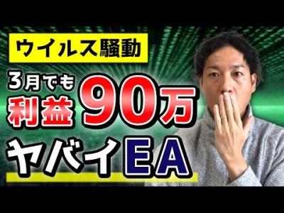 【FX自動売買】ウイルス騒動でも3月の実績+90万を記録のヤバいEA【虎徹】