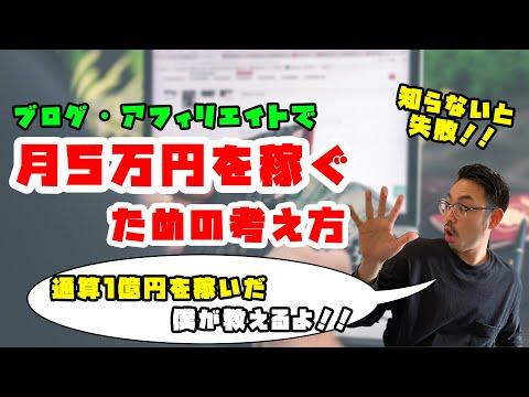 月5万円を稼ぐ方法【ブログ・アフィリエイト】1億越えのプロが解説します!