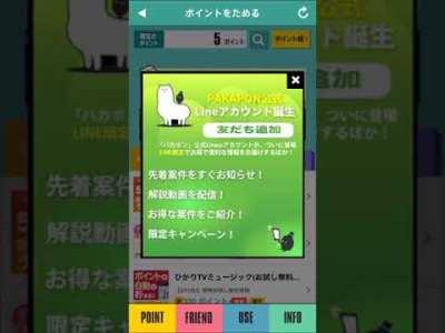 【ポイントアプリの比較、解説】パカポン-PAKAPONは稼げるのか【最高のポイントアプリは何?】