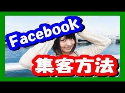 情報発信ビジネスで稼ぐ為の集客方法①-Facebook編-
