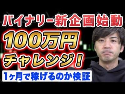 【バイナリーオプション】ツールで1ヶ月100万円稼げるのかチャレンジ!【ハイローオーストラリア取引#1】