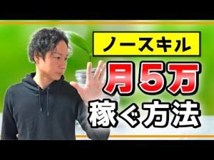 【ぶっちゃけ公開】ノースキルで「月5万円」稼ぐ方法3選