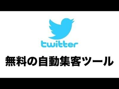 【完全無料】Twitter集客の必須ツール【リスト取りが捗る】