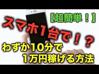 【資金作り】わずか10分でスマホ1台で1万円も!簡単にお金を稼ぐ方法!【ポイントサイト・自己アフィリエイト】