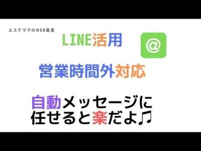 [LINE ]個人サロンの集客ツール自動応答メッセージの設定方法