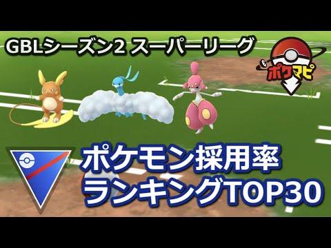 【ポケモンGO】スーパーリーグ採用率ランキングTOP30【GBLシーズン2】
