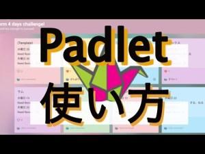 【完全ガイド】Padletの使い方|授業がインタラクティブになる無料ツール