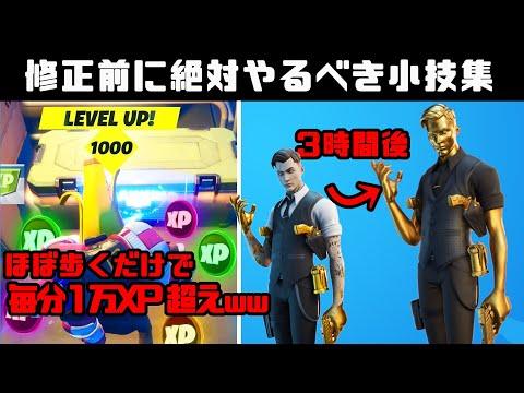 【小技】超簡単にXPを爆速で稼ぐ方法‼バグ小技集【フォートナイトチャプター2/シーズン2】