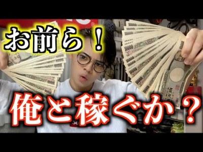 【人生勝ち組】何もしなくてもお金が稼げる簡単な仕組み大公開!!
