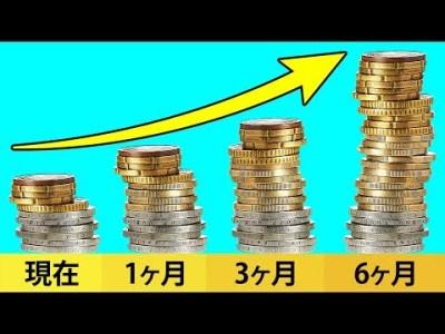 合法的に早くお金を稼ぐ10の方法