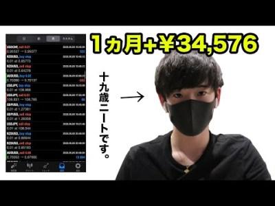 【検証66~75日目】19歳ニートがFX自動売買で何もせずに1か月3万円を稼ぐ。