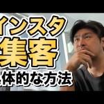 【インスタ集客】コンサルタントが解説!Instagram活用法