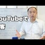 【オープンセミナー】YouTubeは集客ツールとして使えるか