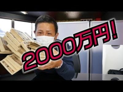 【大暴露】 2ヶ月で2000万円は誰でも稼げる。 その方法を公開します。