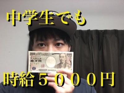 【高収入バイト】中学生でも簡単に時給5000円稼ぐバイトを紹介する | ダフィ男TV