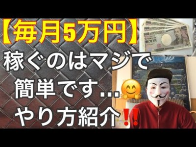 【副収入】月5万円稼ぐのは簡単な事!具体的やり方を公開します。