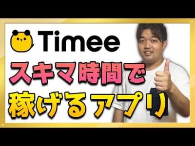 【即日・即金】空いたスキマ時間で稼げるアプリを紹介!【Timee】【タイミー】