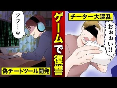 【漫画】FPSゲームの無料チートツールを販売!→実はトラップツールでチーター達が散々な目に…(マンガ動画)