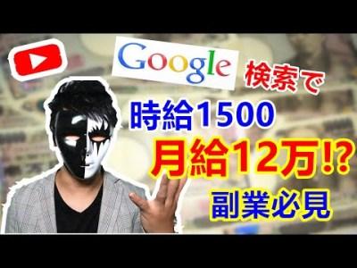 【2020年 副業必見 】Google検索だけでお金を稼げる方法 時給最低1500円 月給最低12万 副業初心者おすすめ【 X SHOW #4】