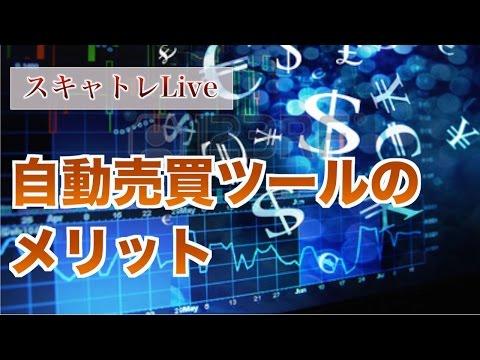 自動売買ツールのメリット【FX初心者でも稼げるスキャルピング手法】
