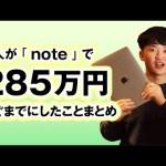 "<span class=""title"">素人がnoteで285万円稼ぐまでにしたことまとめ</span>"