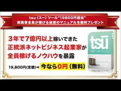SNS自動集客ツール無料プレゼント!