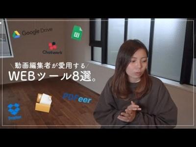 動画編集者が愛用するWEBツール8選!!