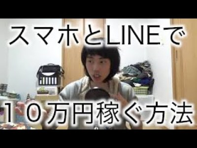 スマホとLINEで簡単に月収10万円を稼ぐ方法