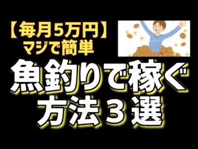 【副収入】月5万稼ぐのは簡単!!!大好きな釣りで豊かになる方法3選!!!