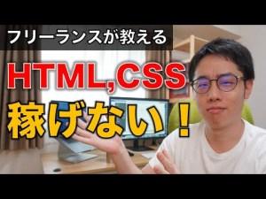 HTMLとCSSで稼ぐのは無理。プログラミング初心者が副業で簡単に稼げない理由