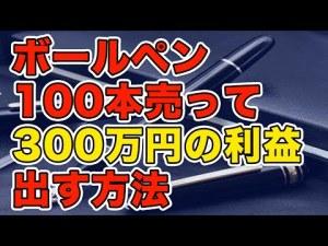 【ebay輸出】ボールペンだけ売って300万円稼ぐ方法