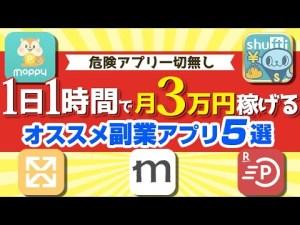 【2021年最新版】稼げるオススメお小遣い・副業アプリ5選「副業で月3万円」