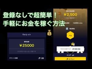 超〜簡単にお金を稼げる💰 eSports gameの神アプリ 「最高司祭(顎)」【神アプリ】