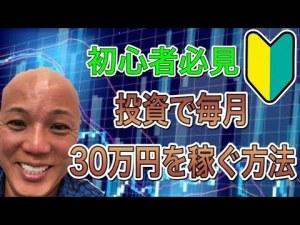 【投資初心者】小学生でも毎月簡単に30万円稼ぐ方法!
