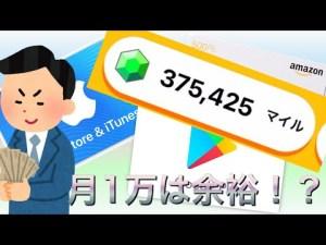 (トリマ)月1万は余裕!?何歳でもできるお金稼ぎ!!