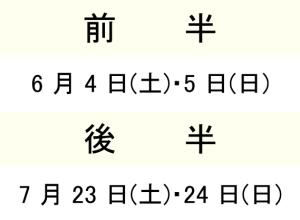日程 秋田 (1)