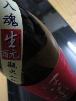 英 生酛特別純米 H14BY