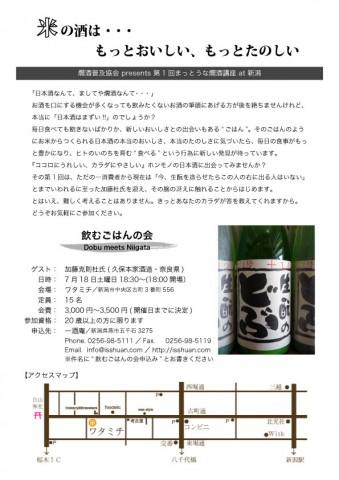 飲むごはんの会 -Dobu meets Niigata-