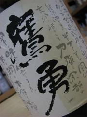 takaisami_ts